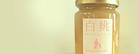 """""""Hand made jam from Kiyosato"""""""