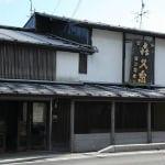 """Nishida Shuzo Co., Ltd. """"Denshu"""""""