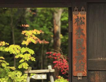古今東西、手仕事の美をみる 「松本民芸館」