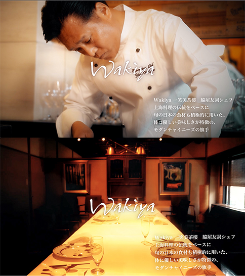 「Wakiya一笑美茶樓」×「伯楽星(宮城/新澤醸造店)」「あさりと満願寺唐辛子の香り炒め」×「伯楽星 純米吟醸」