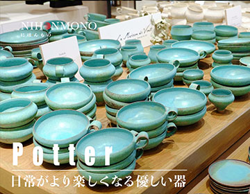 中田英寿 ×ターコイズブルーの美しい器を生み出す陶芸家/鈴木麻起子