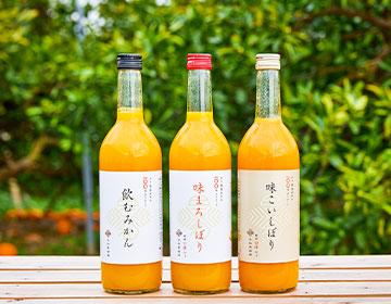 極上みかんジュースの「早和果樹園」