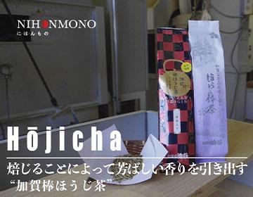 中田英寿×芳ばしい香りを引き立たせる焙煎の匠/油谷製茶