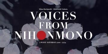 VOICES FROM NIHONMONO:J-WAVE 81.3 FM RADIO中田英寿 石川の旅
