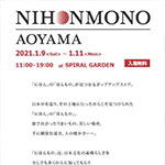 『NIHONMONO AOYAMA』が1月9日(土)から3日間限定でオープン