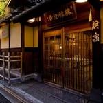 文豪の愛した京都のお宿「柊家」